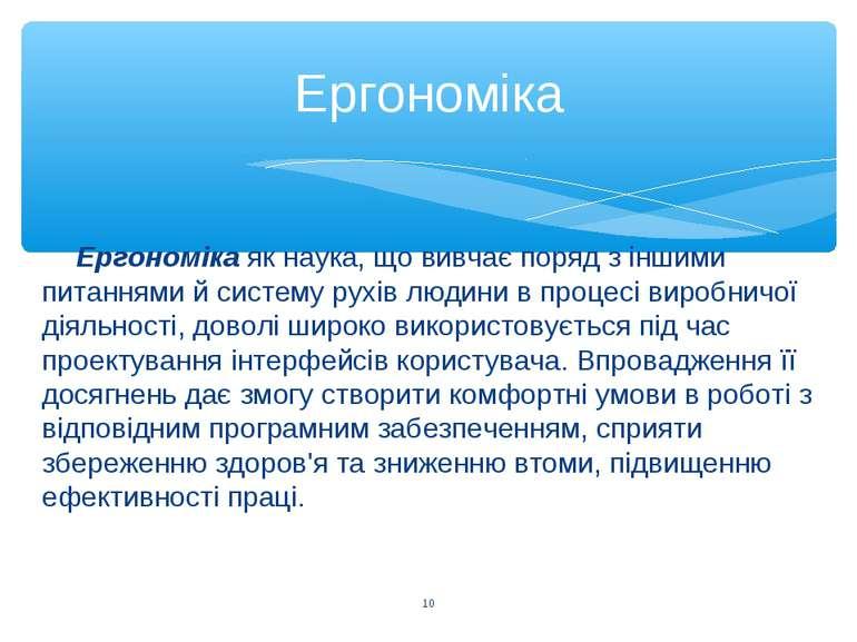 Ергономіка як наука, що вивчає поряд з іншими питаннями й систему рухів людин...
