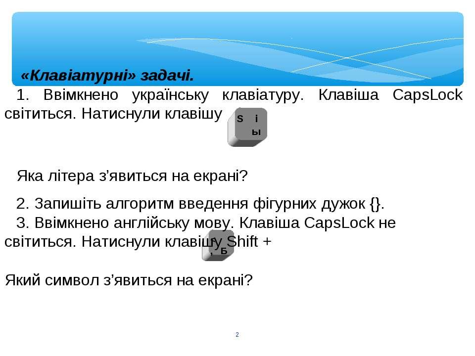 * S i ы < , Б «Клавіатурні» задачі. 1. Ввімкнено українську клавіатуру. Клаві...