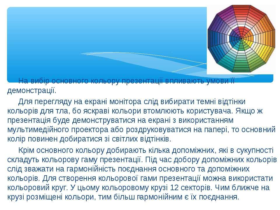 * На вибір основного кольору презентації впливають умови її демонстрації. Для...