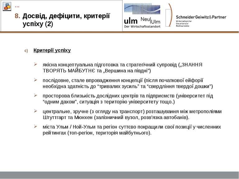 Досвід, дефіцити, критерії успіху (2) Критерії успіху якісна концептуальна пі...