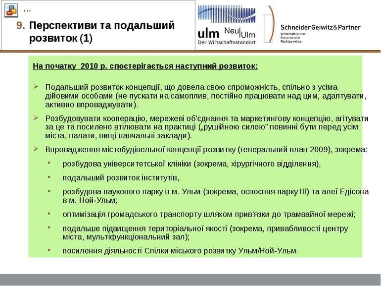 Перспективи та подальший розвиток (1) На початку 2010 р. спостерігається наст...