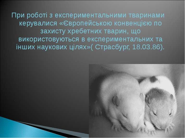 При роботі з експериментальними тваринами керувалися «Європейською конвенцією...