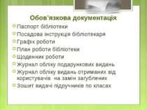 Обов'язкова документація Паспорт бібліотеки Посадова інструкція бібліотекаря ...