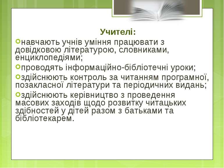 Учителі: навчають учнів уміння працювати з довідковою літературою, словниками...