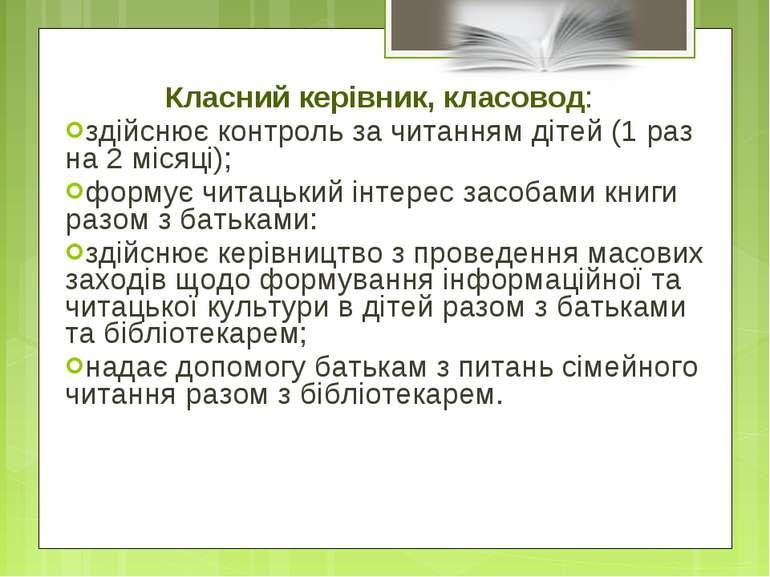Класний керівник, класовод: здійснює контроль за читанням дітей (1 раз на 2 м...