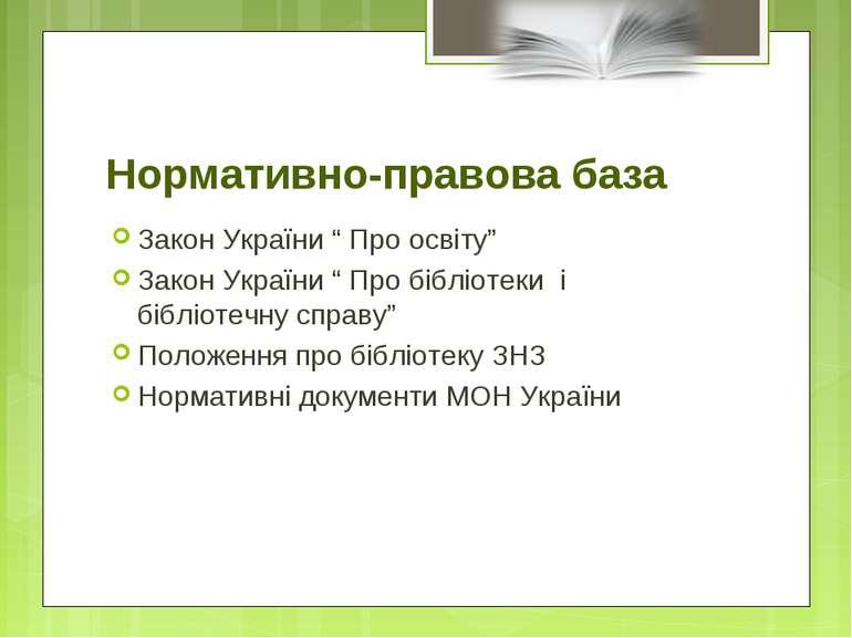 """Нормативно-правова база Закон України """" Про освіту"""" Закон України """" Про біблі..."""