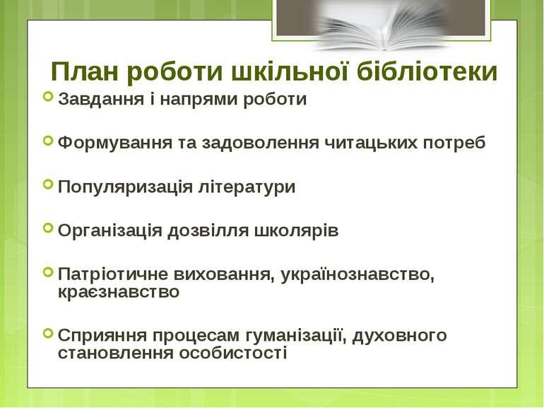План роботи шкільної бібліотеки Завдання і напрями роботи Формування та задов...