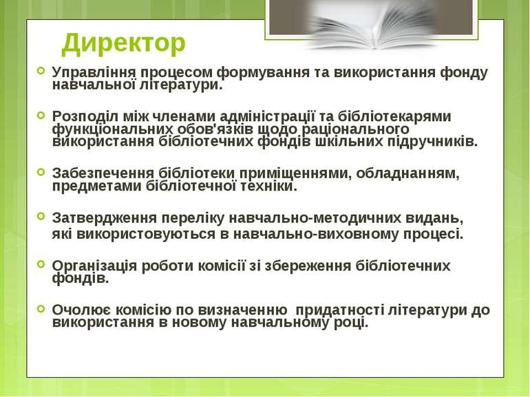 Директор Управління процесом формування та використання фонду навчальної літе...