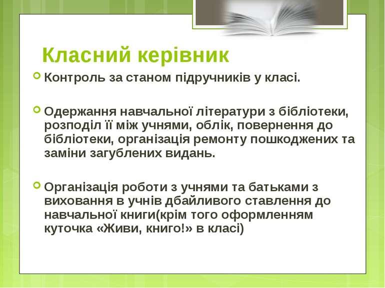 Класний керівник Контроль за станом підручників у класі. Одержання навчальної...