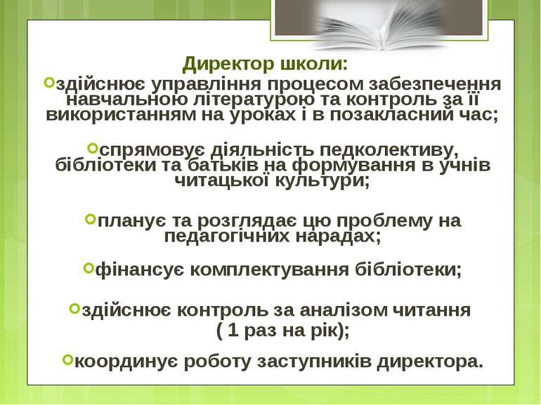 Директор школи: здійснює управління процесом забезпечення навчальною літерату...