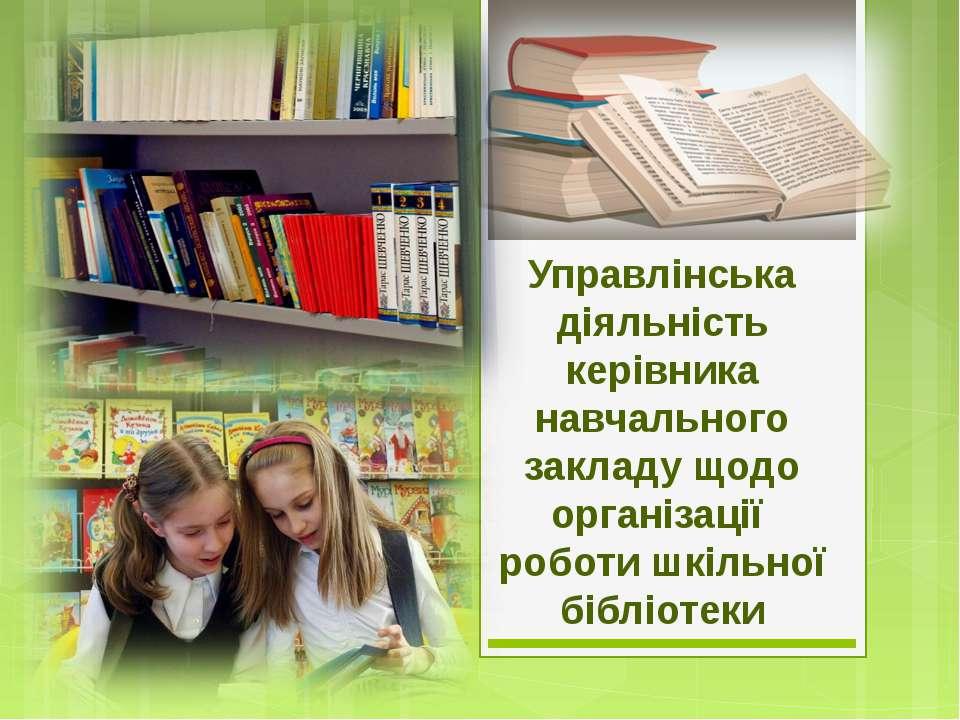 Управлінська діяльність керівника навчального закладу щодо організації роботи...