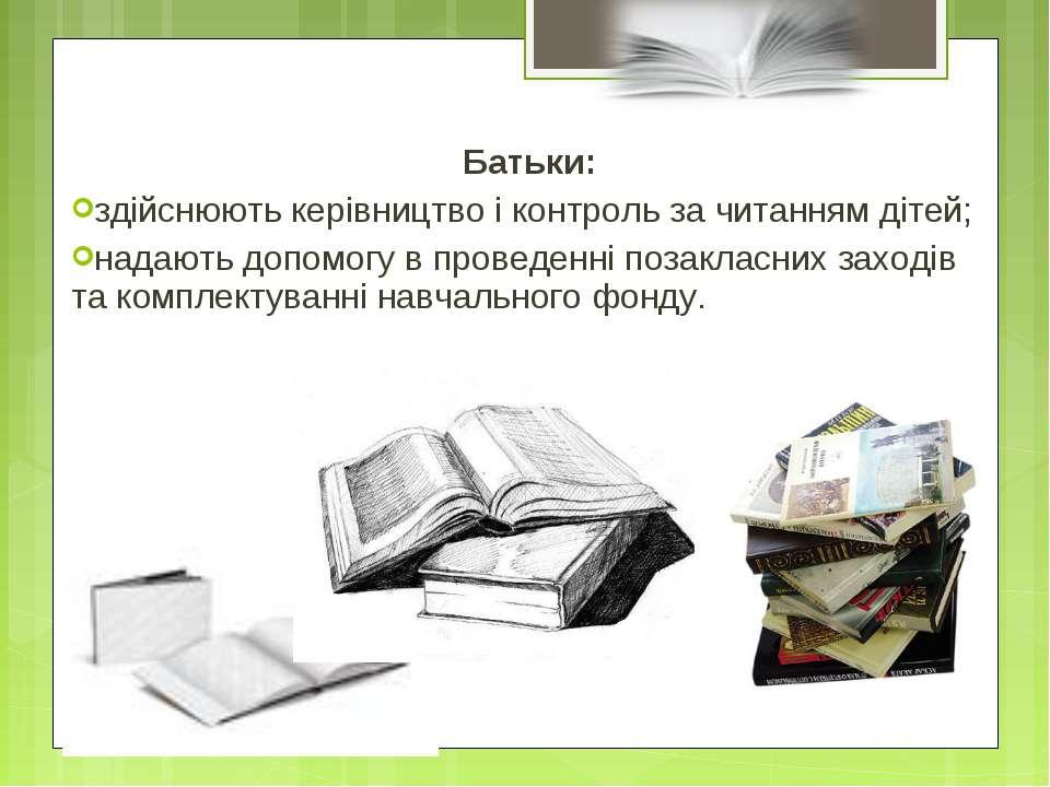 Батьки: здійснюють керівництво і контроль за читанням дітей; надають допомогу...