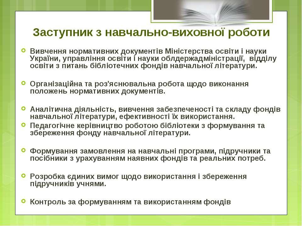 Заступник з навчально-виховної роботи Вивчення нормативних документів Міністе...