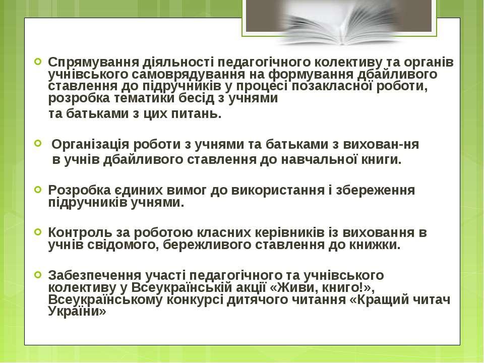 Спрямування діяльності педагогічного колективу та органів учнівського самовря...
