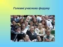 Головні учасники форуму