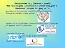 На виконання Указу Президента України «Про питання щодо забезпечення реалізац...