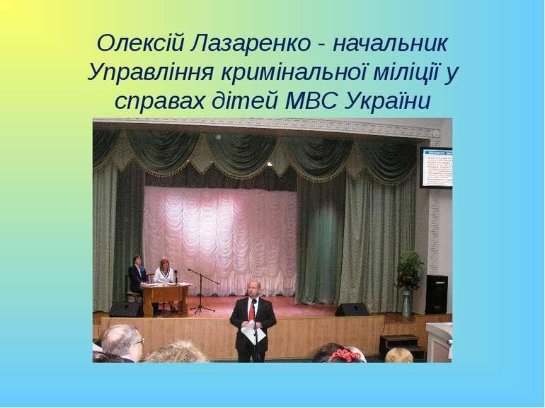 Олексій Лазаренко - начальник Управління кримінальної міліції у справах дітей...