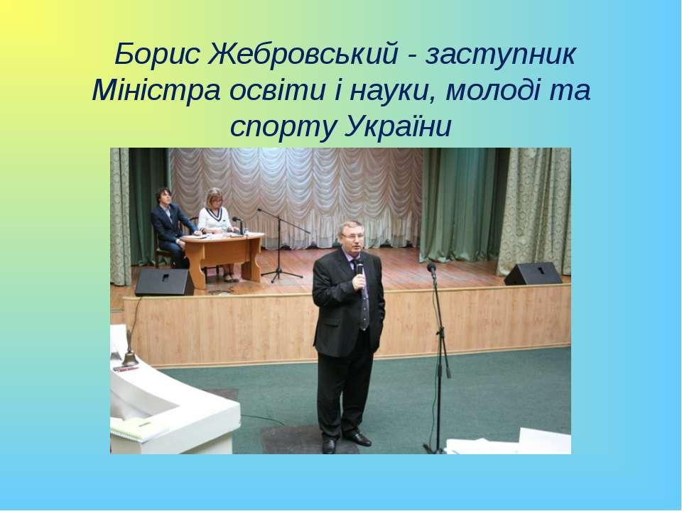 Борис Жебровський - заступник Міністра освіти і науки, молоді та спорту України