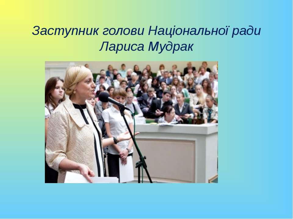 Заступник голови Національної ради Лариса Мудрак