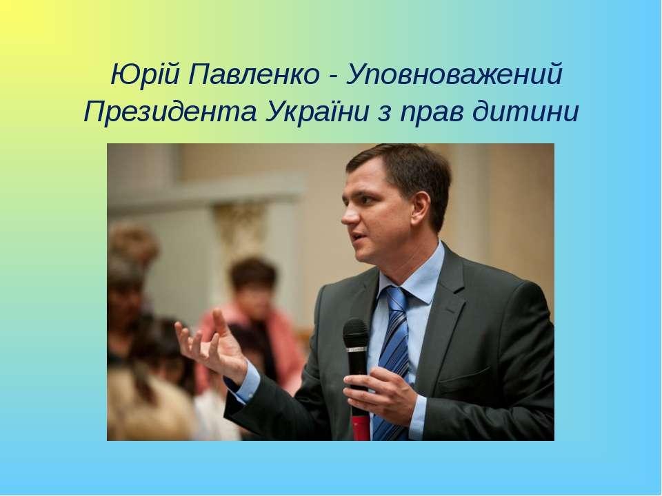 Юрій Павленко - Уповноважений Президента України з прав дитини