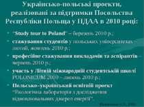 Українсько-польські проекти, реалізовані за підтримки Посольства Республіки П...
