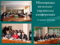 Міжнародна польсько-українська конференція 22 жовтня 2010 року Калініченко А....