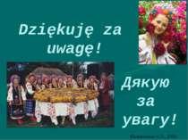 Дякую за увагу! Dziękuję za uwagę! Калініченко А.В., 2010
