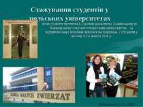 Наші студенти протягом 1-2 місяців навчалися у Краківському та Варшавському с...