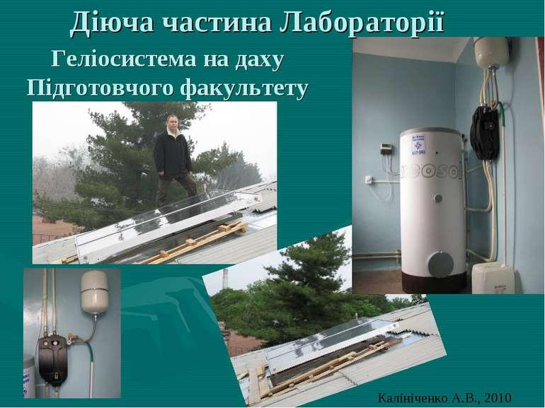 Геліосистема на даху Підготовчого факультету Діюча частина Лабораторії
