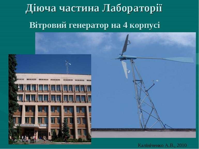 Вітровий генератор на 4 корпусі Діюча частина Лабораторії