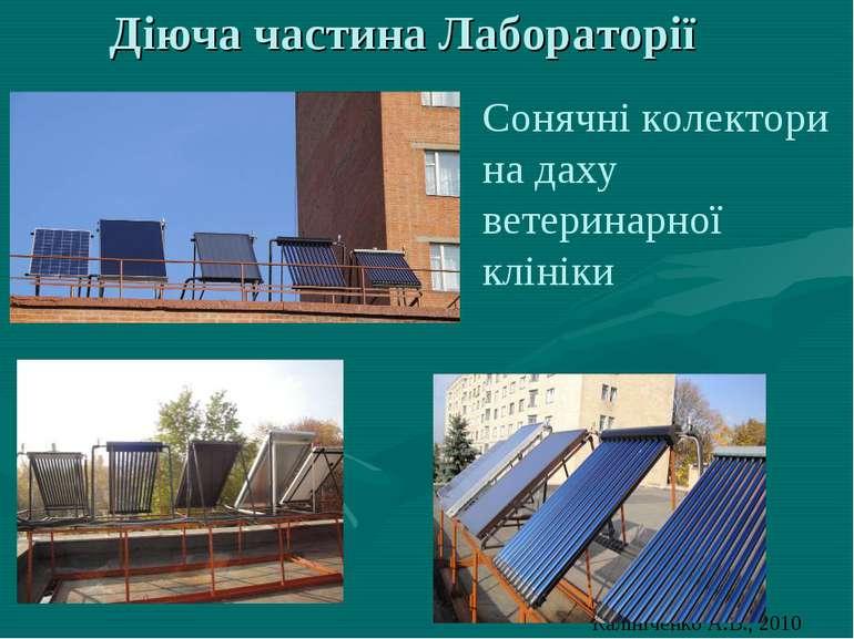 Сонячні колектори на даху ветеринарної клініки Діюча частина Лабораторії Калі...
