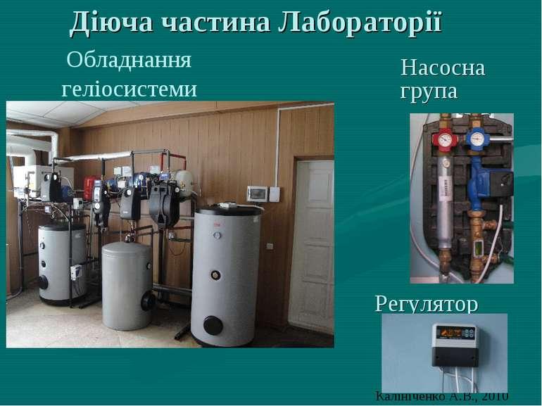 Обладнання геліосистеми Діюча частина Лабораторії Насосна група Регулятор Кал...
