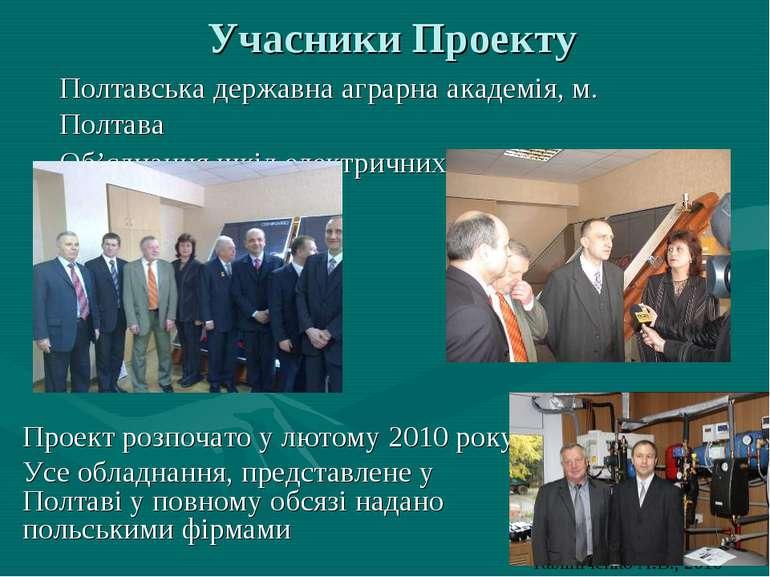 Учасники Проекту Полтавська державна аграрна академія, м. Полтава Об'єднання ...