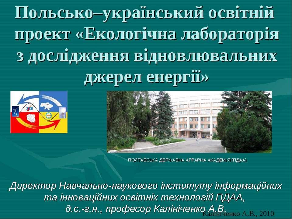 Польсько–український освітній проект «Екологічна лабораторія з дослідження ві...