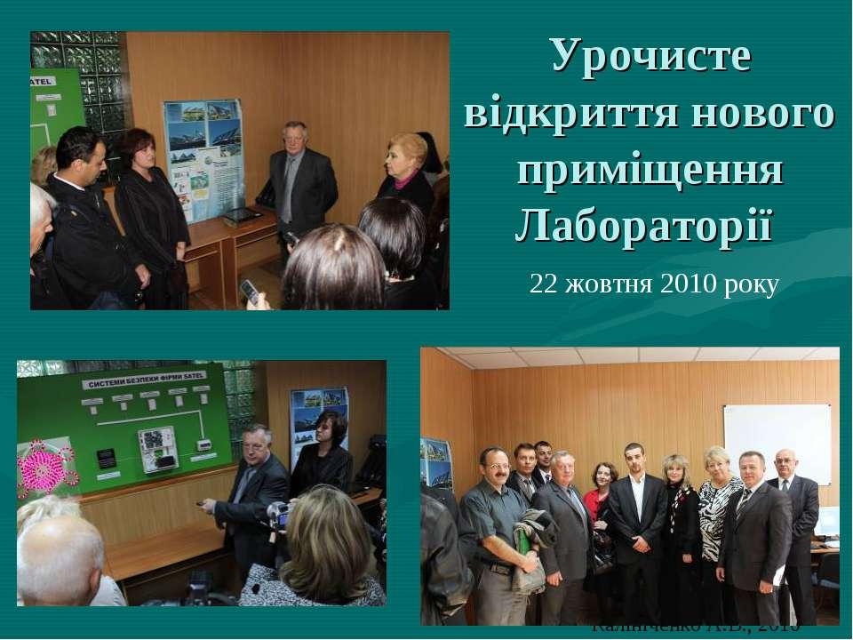 Урочисте відкриття нового приміщення Лабораторії 22 жовтня 2010 року Калініче...