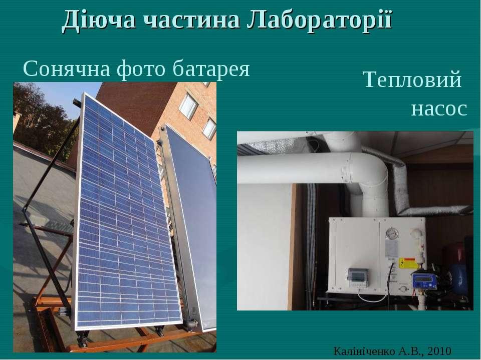 Сонячна фото батарея Тепловий насос Діюча частина Лабораторії Калініченко А.В...