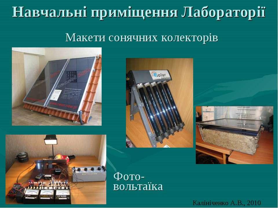 Макети сонячних колекторів Фото- вольтаїка Навчальні приміщення Лабораторії