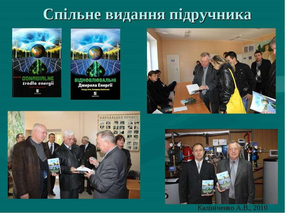 Спільне видання підручника Калініченко А.В., 2010