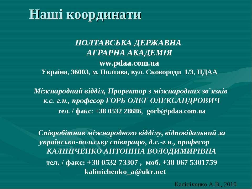 Міжнародний відділ, Проректор з міжнародних зв`язків к.с.-г.н., професор ГОРБ...