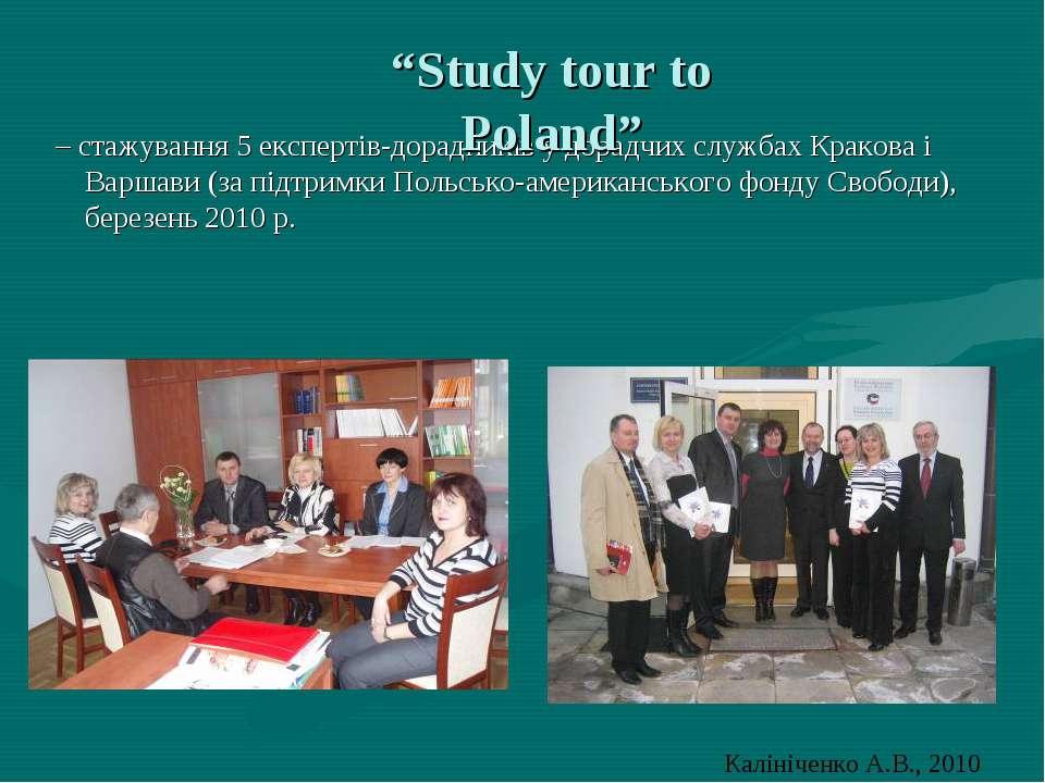 – стажування 5 експертів-дорадників у дорадчих службах Кракова і Варшави (за ...