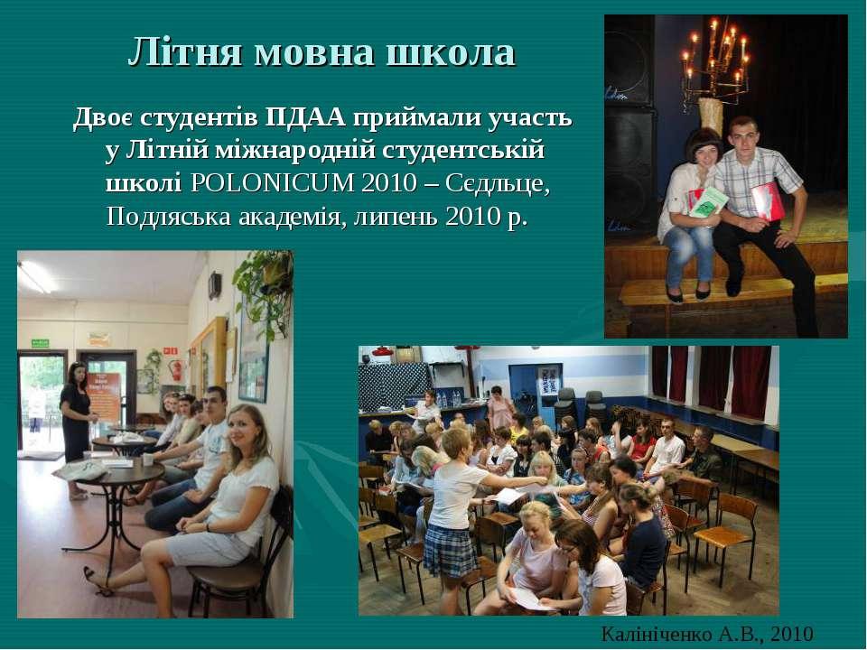 Двоє студентів ПДАА приймали участь у Літній міжнародній студентській школі P...