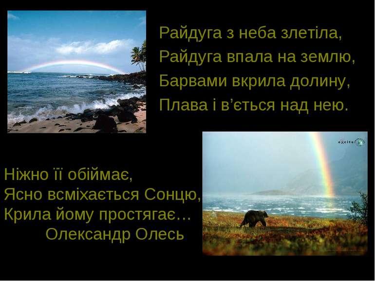 Райдуга з неба злетіла, Райдуга впала на землю, Барвами вкрила долину, Плава ...