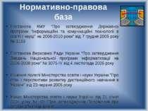 """Нормативно-правова база Постанова КМУ """"Про затвердження Державної програми """"І..."""