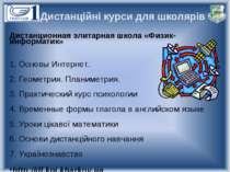 Дистанційні курси для школярів Дистанционная элитарная школа «Физик-информати...