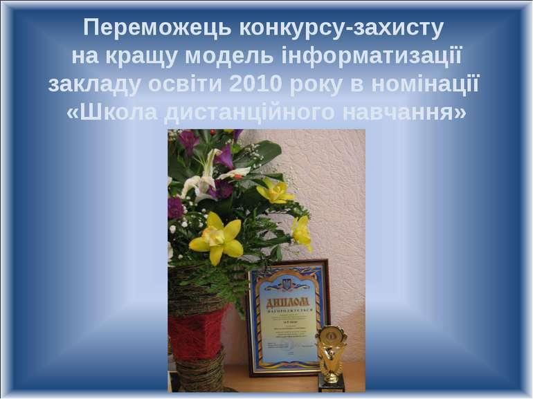 Переможець конкурсу-захисту на кращу модель інформатизації закладу освіти 201...