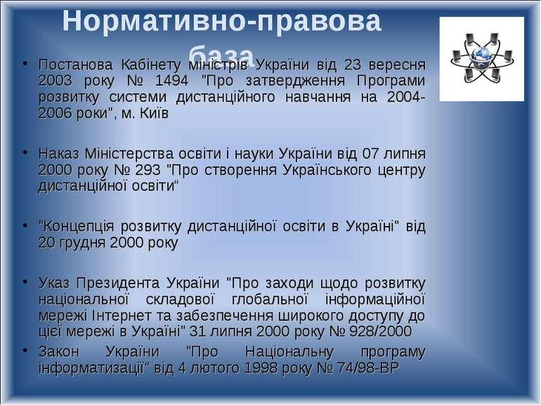 Нормативно-правова база Постанова Кабінету міністрів України від 23 вересня 2...