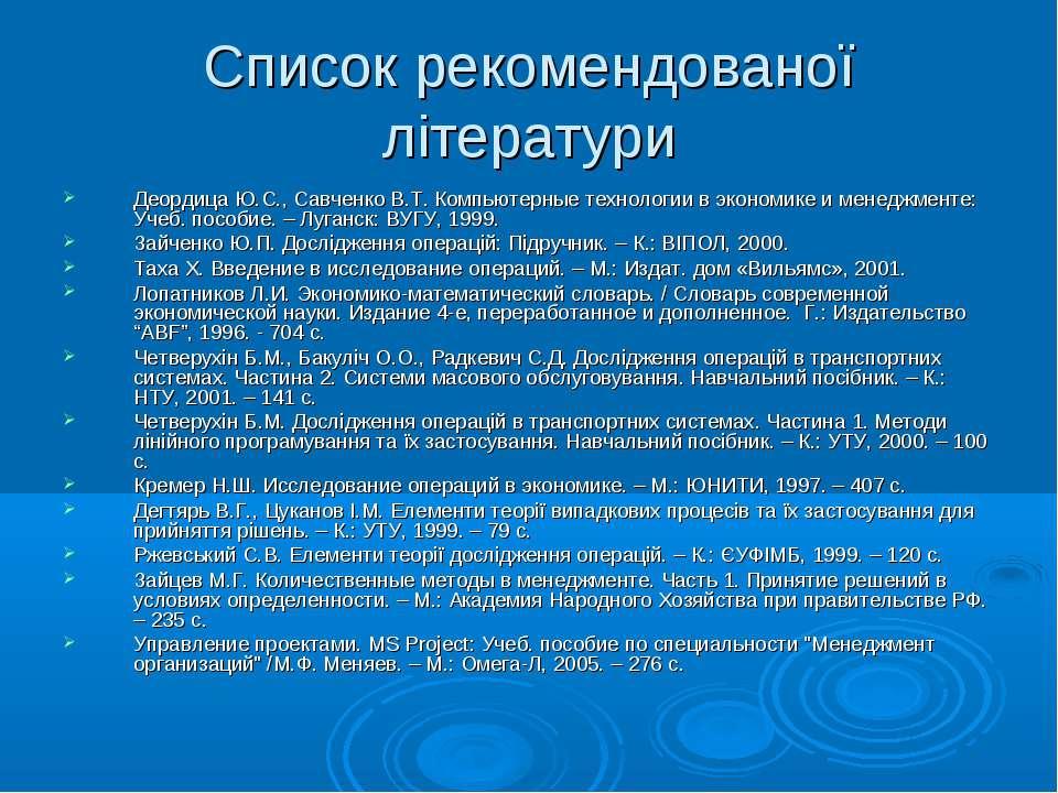 Список рекомендованої літератури Деордица Ю.С., Савченко В.Т. Компьютерные те...