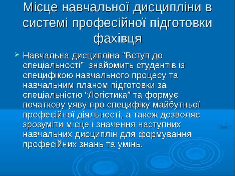 Місце навчальної дисципліни в системі професійної підготовки фахівця Навчальн...