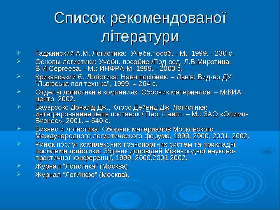 Список рекомендованої літератури Гаджинский А.М. Логистика: Учебн.пособ. - М....