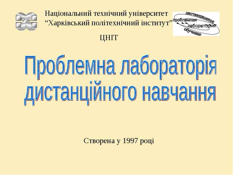 """Національний технічний університет """"Харківський політехнічний інститут"""" ЦНІТ ..."""